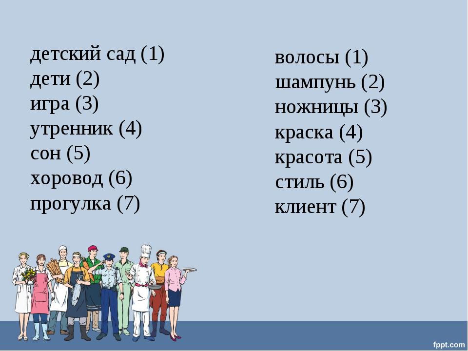 детский сад (1) дети (2) игра (3) утренник (4) сон (5) хоровод (6) прогулка (...