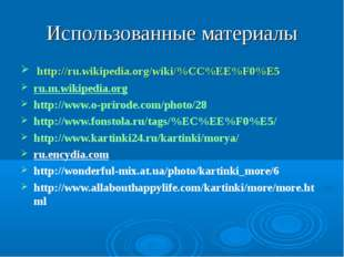 Использованные материалы http://ru.wikipedia.org/wiki/%CC%EE%F0%E5 ru.m.wikip