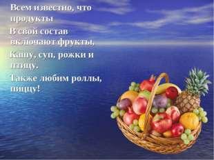 Всем известно, что продукты В свой состав включают фрукты, Кашу, суп, рожки