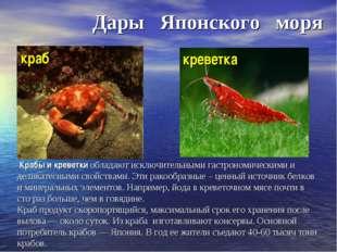 краб креветка Крабы и креветки обладают исключительными гастрономическими и д