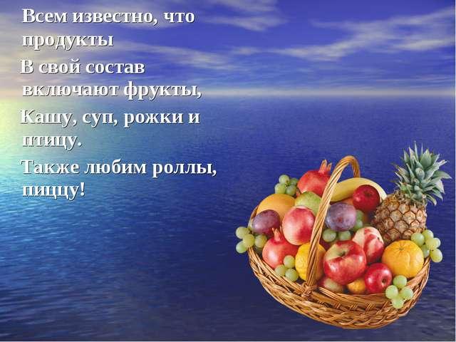 Всем известно, что продукты В свой состав включают фрукты, Кашу, суп, рожки...