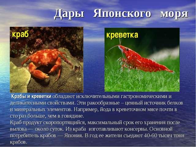 краб креветка Крабы и креветки обладают исключительными гастрономическими и д...