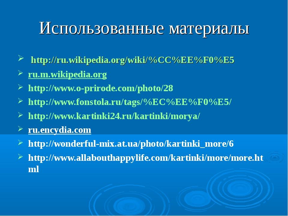 Использованные материалы http://ru.wikipedia.org/wiki/%CC%EE%F0%E5 ru.m.wikip...