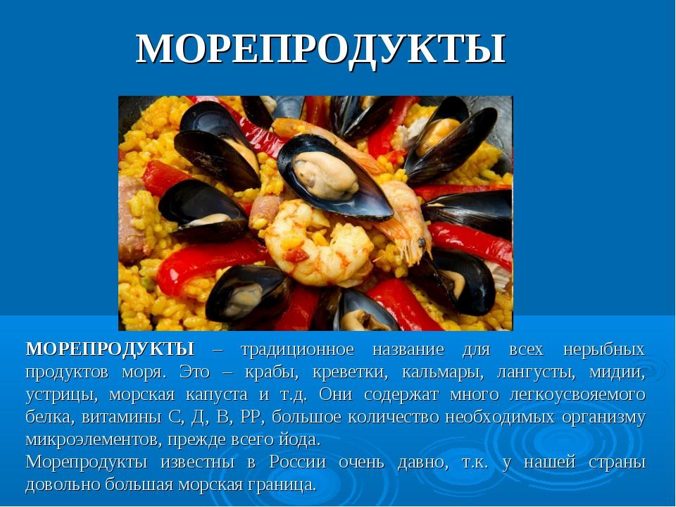 МОРЕПРОДУКТЫ – традиционное название для всех нерыбных продуктов моря. Это –...