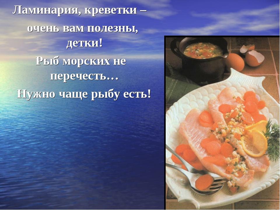 Ламинария, креветки – очень вам полезны, детки! Рыб морских не перечесть… Нуж...