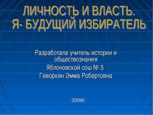 Разработала учитель истории и обществознания Яблоновской сош № 5 Геворкян Эмм