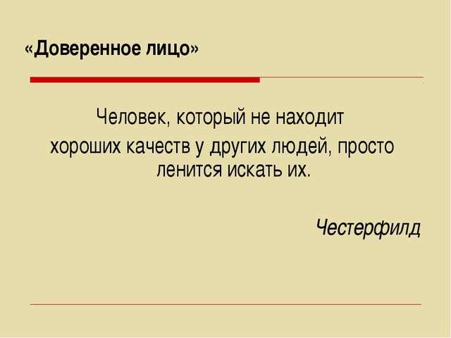 «Доверенное лицо» Человек, который не находит хороших качеств у других людей,...
