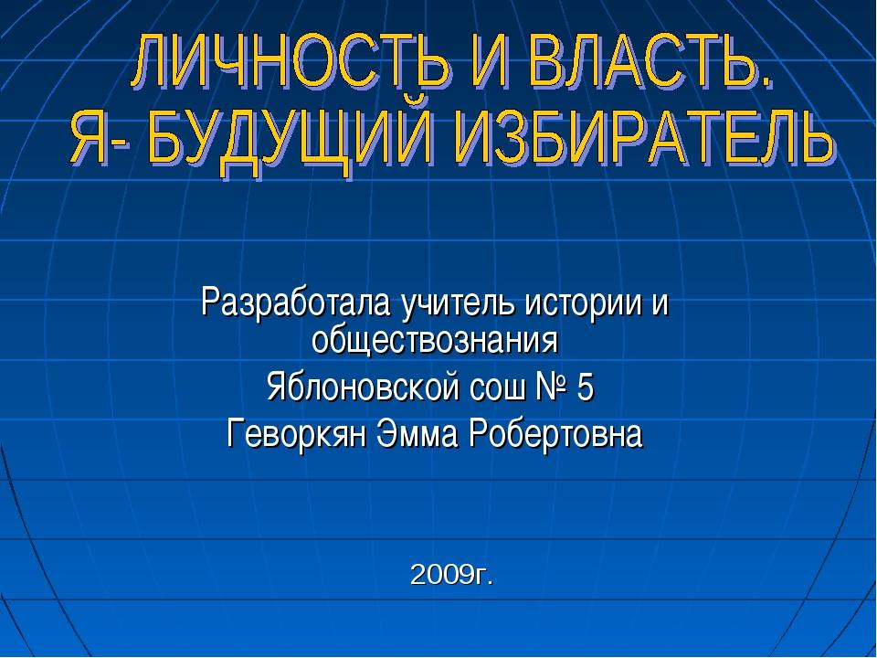Разработала учитель истории и обществознания Яблоновской сош № 5 Геворкян Эмм...