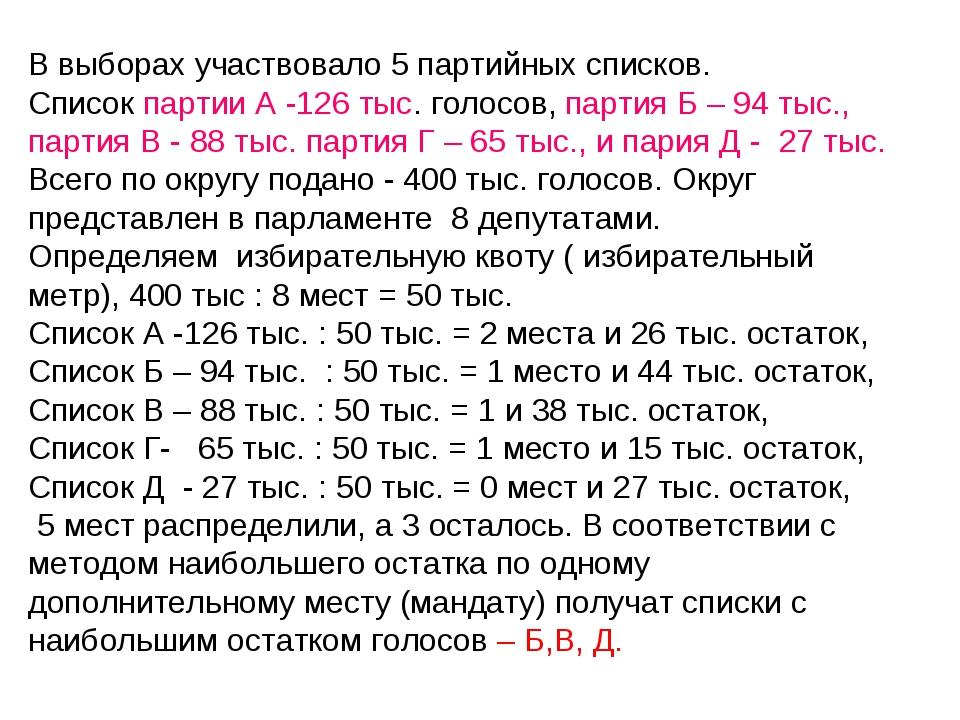 В выборах участвовало 5 партийных списков. Список партии А -126 тыс. голосов,...