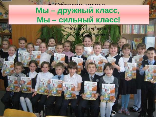 Мы – дружный класс, Мы – сильный класс!