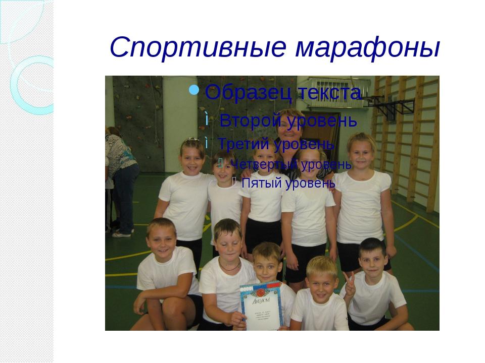 Спортивные марафоны