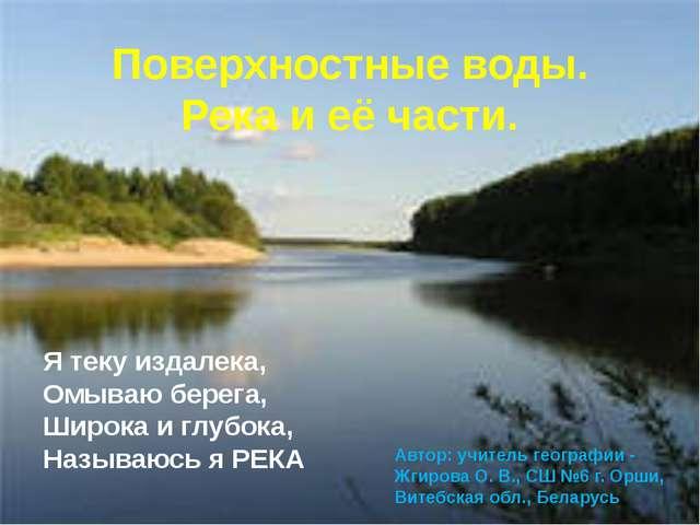 Поверхностные воды. Река и её части. Я теку издалека, Омываю берега, Широка и...