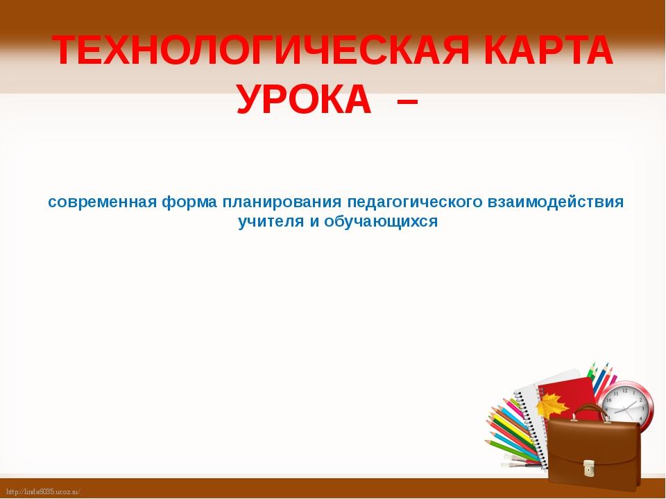 ТЕХНОЛОГИЧЕСКАЯ КАРТА УРОКА – современная форма планирования педагогического...