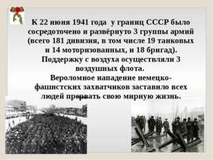 К22 июня 1941 года у границСССРбыло сосредоточено и развёрнуто 3группы а