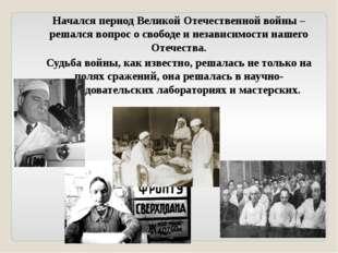Начался период Великой Отечественной войны – решался вопрос о свободе и незав