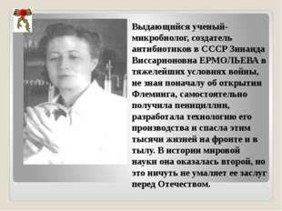 Выдающийся ученый-микробиолог, создатель антибиотиков в СССР Зинаида Виссарио