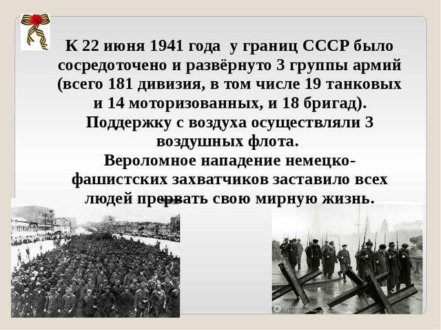 К22 июня 1941 года у границСССРбыло сосредоточено и развёрнуто 3группы а...