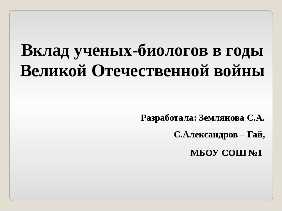 Вклад ученых-биологов в годы Великой Отечественной войны Разработала: Землян...