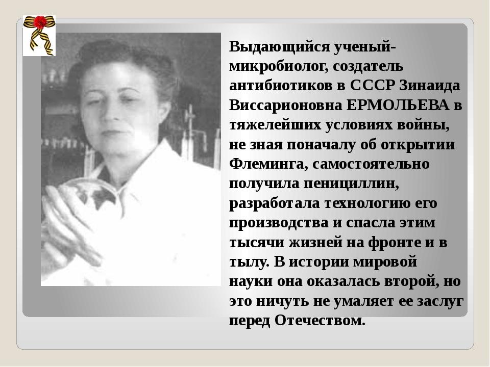 Выдающийся ученый-микробиолог, создатель антибиотиков в СССР Зинаида Виссарио...