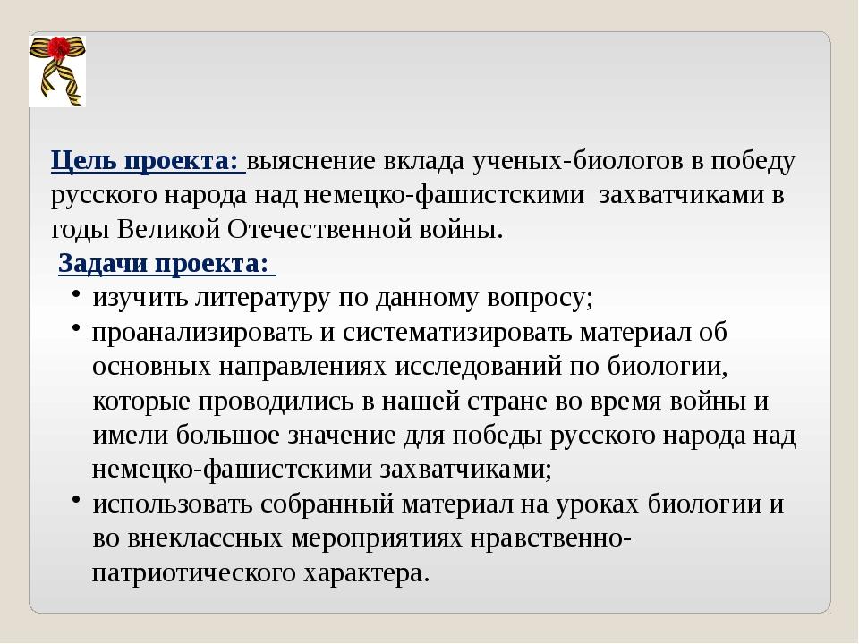 Цель проекта: выяснение вклада ученых-биологов в победу русского народа над н...