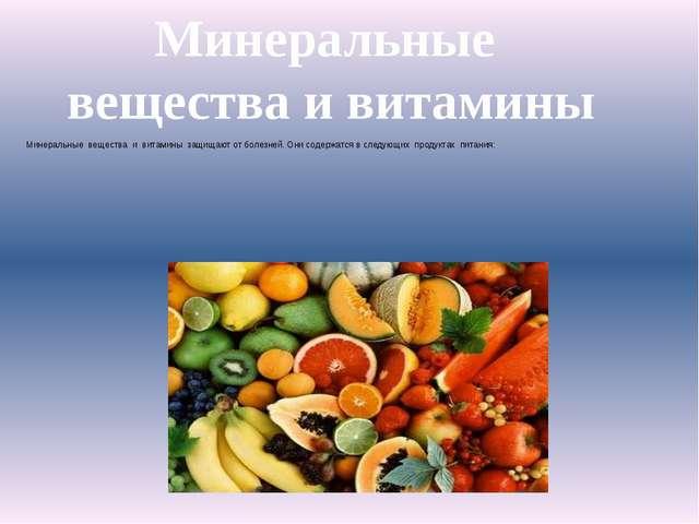 Минеральные вещества и витамины защищают от болезней. Они содержатся в следую...