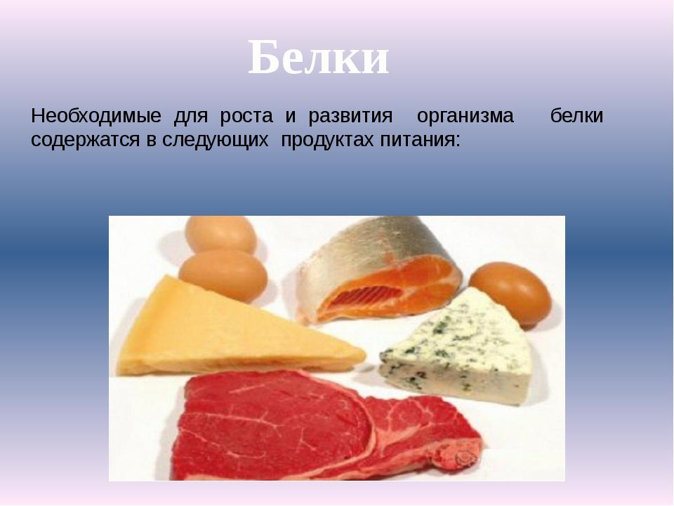 Необходимые для роста и развития организма белки содержатся в следующих проду...
