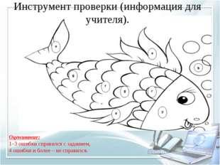 o o Инструмент проверки (информация для учителя). o g g r r y b Оценивание: 1