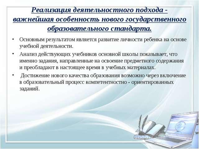 Реализация деятельностного подхода - важнейшая особенность нового государстве...