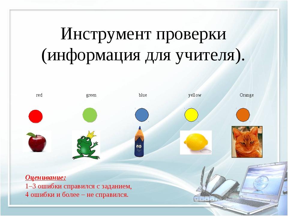 Инструмент проверки (информация для учителя). Оценивание: 1–3 ошибки справилс...