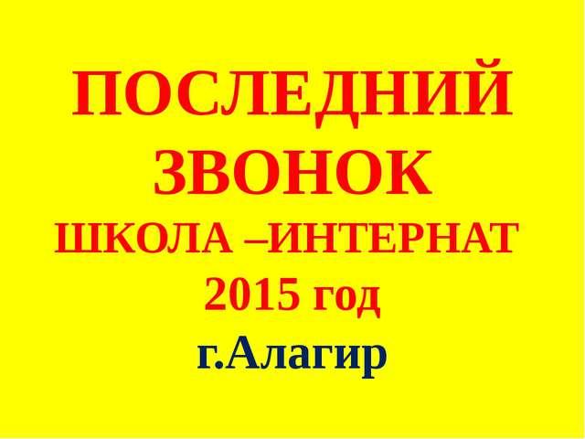 ПОСЛЕДНИЙ ЗВОНОК ШКОЛА –ИНТЕРНАТ 2015 год г.Алагир