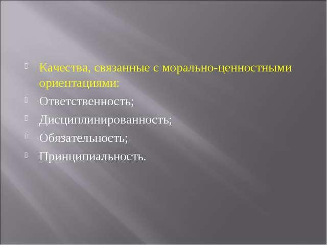 Качества, связанные с морально-ценностными ориентациями: Ответственность; Дис...