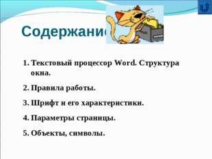 Содержание: Текстовый процессор Word. Структура окна. Правила работы. Шрифт и