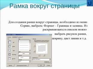 Рамка вокруг страницы Для создания рамки вокруг страницы, необходимо из меню