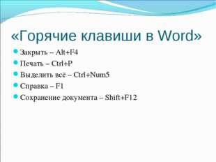«Горячие клавиши в Word» Закрыть – Alt+F4 Печать – Ctrl+P Выделить всё – Ctrl