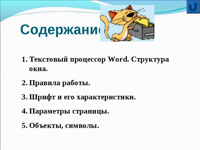Содержание: Текстовый процессор Word. Структура окна. Правила работы. Шрифт и...