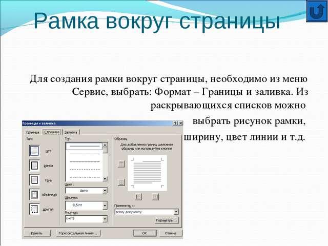 Рамка вокруг страницы Для создания рамки вокруг страницы, необходимо из меню...