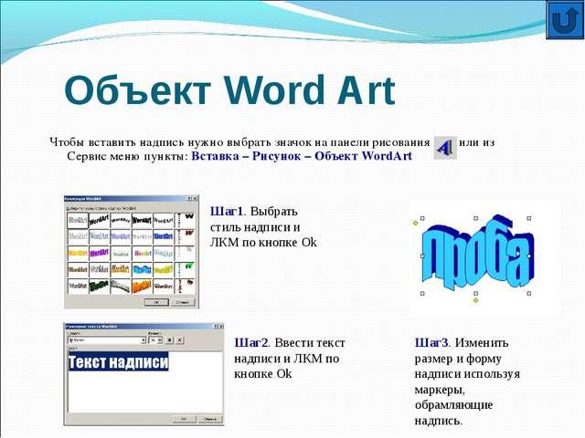 Объект Word Art Чтобы вставить надпись нужно выбрать значок на панели рисован...