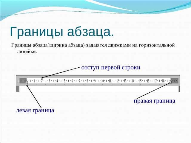Границы абзаца. Границы абзаца(ширина абзаца) задаются движками на горизонтал...