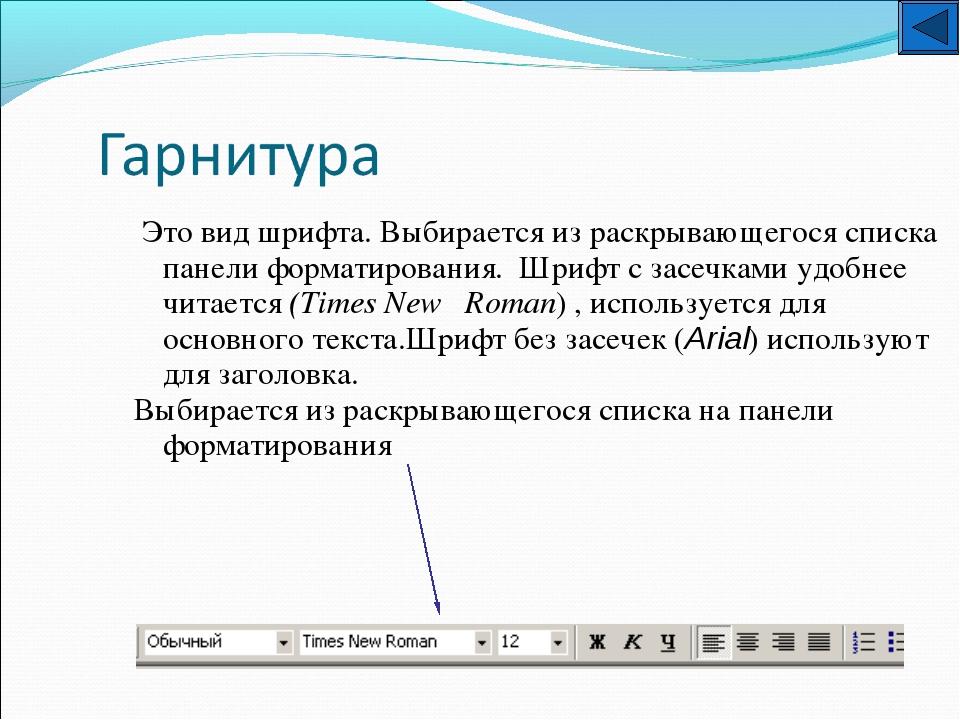 Это вид шрифта. Выбирается из раскрывающегося списка панели форматирования....