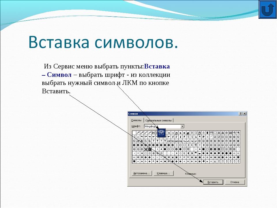 Из Сервис меню выбрать пункты:Вставка – Символ – выбрать шрифт - из коллекци...