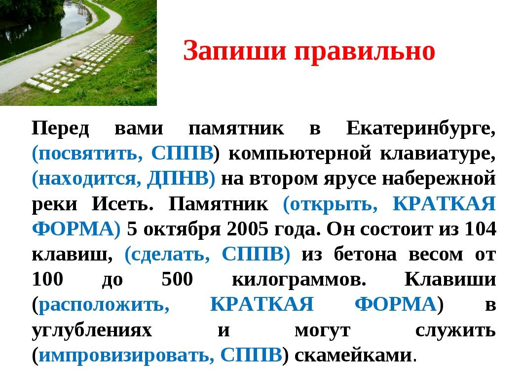 Перед вами памятник в Екатеринбурге, (посвятить, СППВ) компьютерной клавиатур...