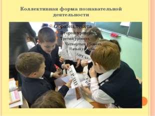 Коллективная форма познавательной деятельности