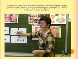 Познавательная деятельность является одной из ведущих форм деятельности ребен