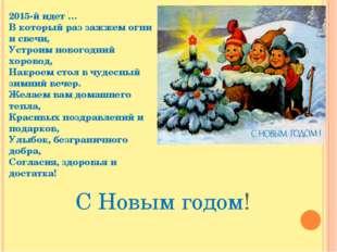 С Новым годом! 2015-й идет … В который раз зажжем огни и свечи, Устроим новог