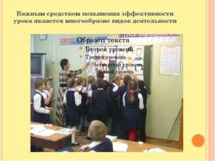 Важным средством повышения эффективности урока является многообразие видов де
