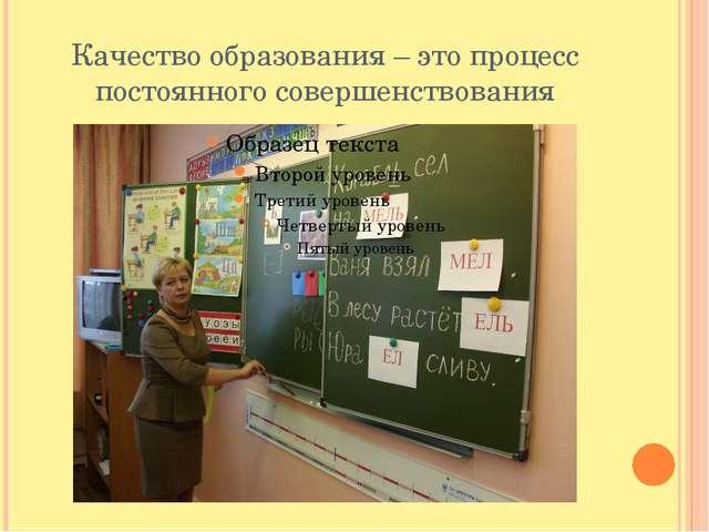Качество образования – это процесс постоянного совершенствования