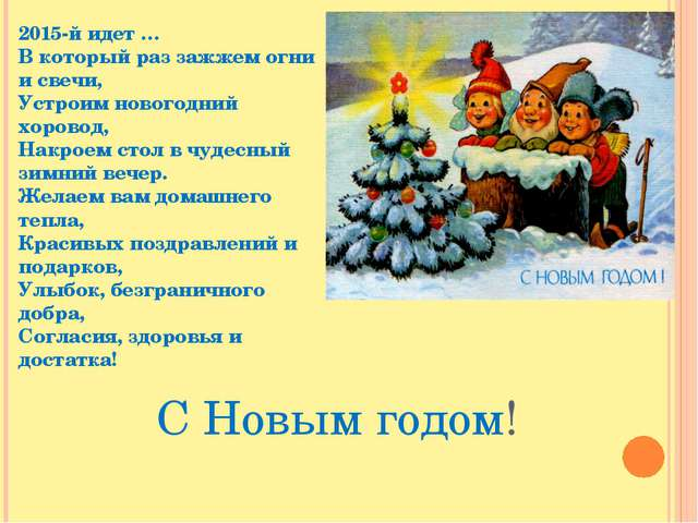 С Новым годом! 2015-й идет … В который раз зажжем огни и свечи, Устроим новог...