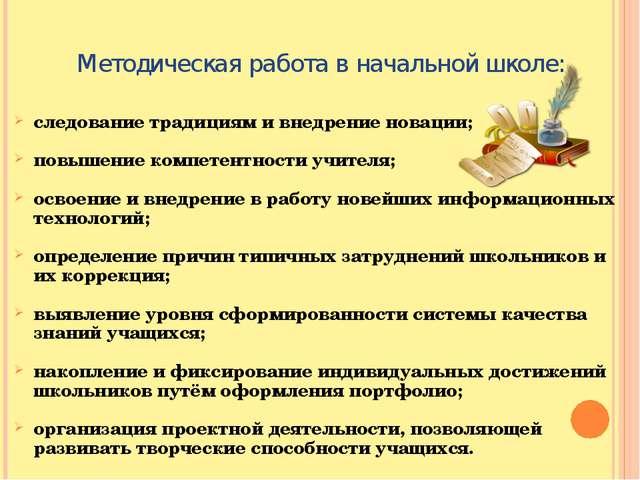 Методическая работа в начальной школе: следование традициям и внедрение новац...