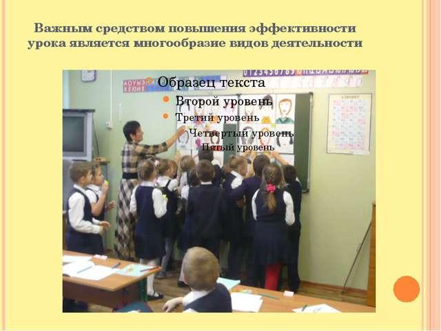 Важным средством повышения эффективности урока является многообразие видов де...