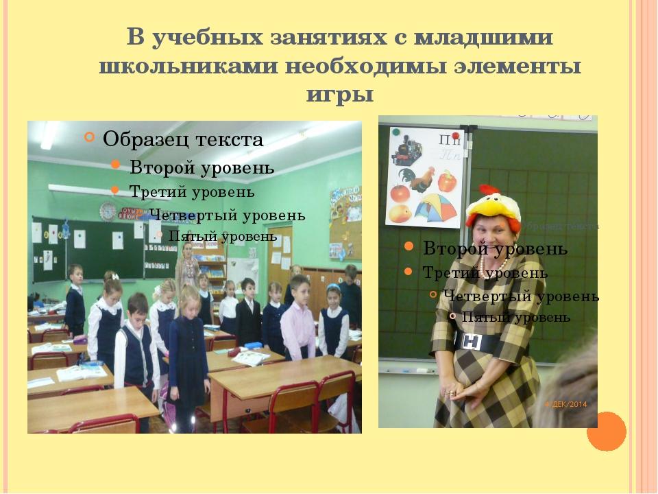 В учебных занятиях с младшими школьниками необходимы элементы игры